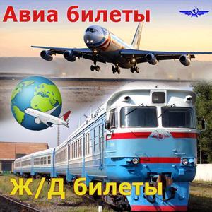 Авиа- и ж/д билеты Североморска