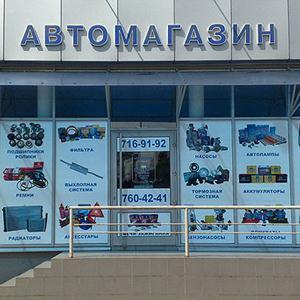 Автомагазины Североморска