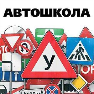 Автошколы Североморска