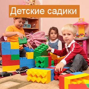 Детские сады Североморска