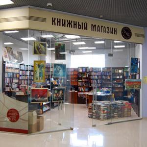 Книжные магазины Североморска