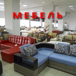 Магазины мебели Североморска