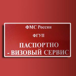 Паспортно-визовые службы Североморска