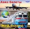 Авиа- и ж/д билеты в Североморске