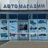 Автомагазины в Североморске
