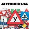 Автошколы в Североморске