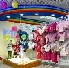 Детские магазины в Североморске