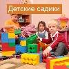 Детские сады в Североморске