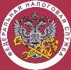 Налоговые инспекции, службы в Североморске