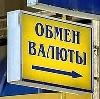 Обмен валют в Североморске
