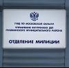 Отделения полиции в Североморске