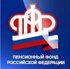 Пенсионные фонды в Североморске