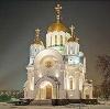 Религиозные учреждения в Североморске