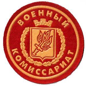 Военкоматы, комиссариаты Североморска